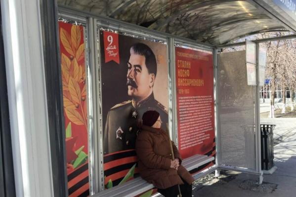 Изображение Иосифа Сталина появилось на тюменской остановке на Цветном бульваре в канун майских праздников