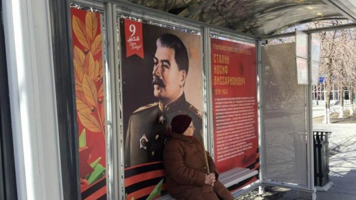 «Стыдно перед расстрелянными»: тюменскую остановку в центре города украсили портретом Сталина