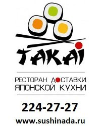 Ресторан доставки Takai ждет заказов