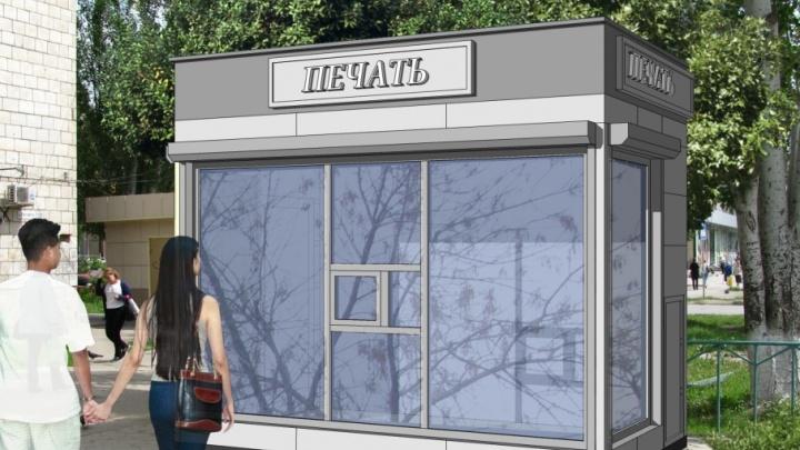 В Волгограде появятся новые газетные киоски-витрины