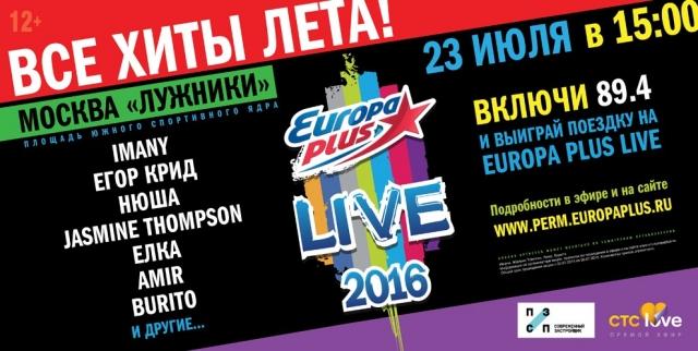 «Европа Плюс Пермь» отправит двух пермяков на open-air в Москву