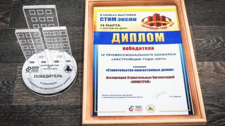 «КОМСТРОЙ» стал лучшим застройщиком года в номинации «Строительство многоэтажных домов»