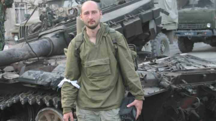 Акцию памяти Аркадия Бабченко отменили: журналист оказался жив