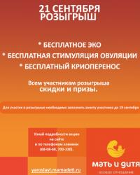 В клинике «Мать и дитя» сделают бесплатное ЭКО