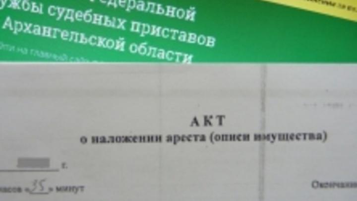 В Поморье должник попал под уголовку за утилизацию арестованного автомобиля