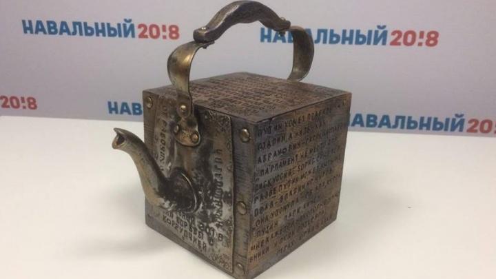 Рабочие Уралвагонзавода подарили Навальному чайник с цитатами о Путине