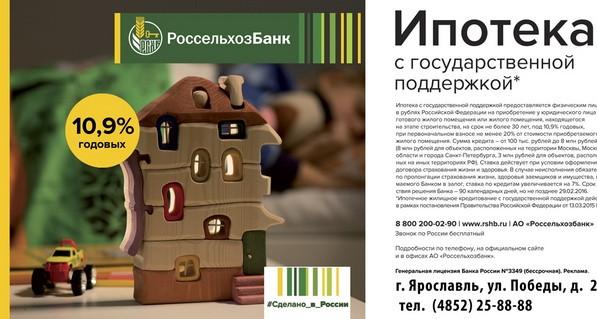 Ипотека с господдержкой от Россельхозбанка в 158 объектах Ярославской области