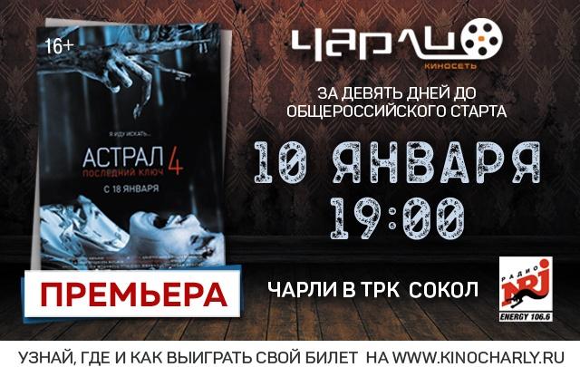 «Последний ключ»: ростовчан ждет вечер страха
