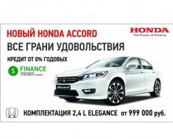 Honda Accord: дерзкое предложение – автомат от 999 000 рублей