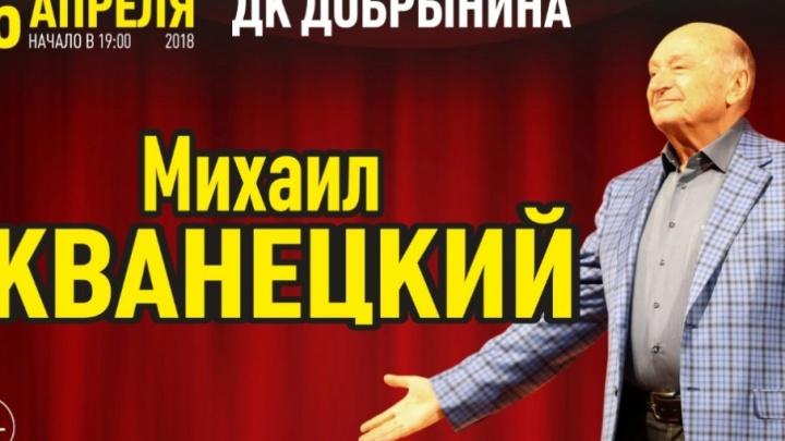 Известный писатель-сатирик выступит для ярославцев