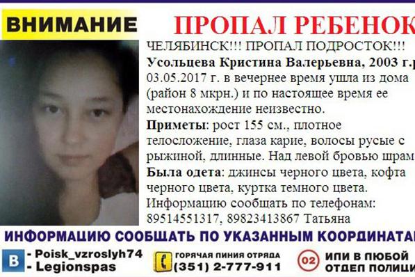 Школьниц, пропавших в Челябинске, задержала полиция