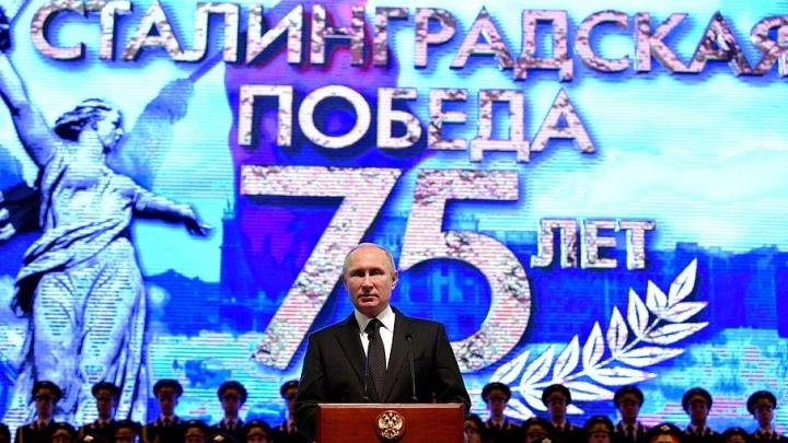 Владимир Путин: «Судьба Родины и всего мира решалась тогда в Сталинграде»