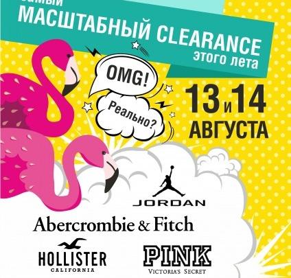 В Челябинске состоится масштабный CLEARANCE