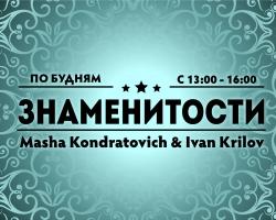 Новое дневное шоу на Красной Армии – «Знаменитости»