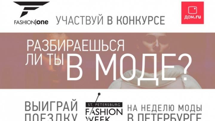 Ярославцы смогут выиграть поездку на Неделю Моды в Санкт-Петербург
