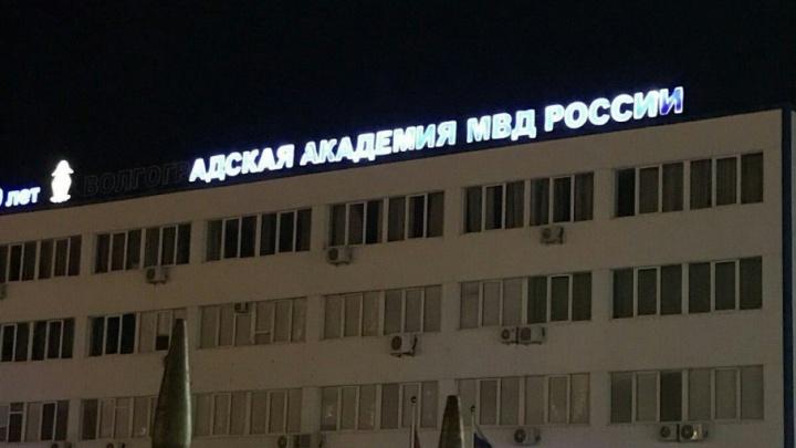«Полицейская академия» Волгограда из-за происков темных сил стала адской