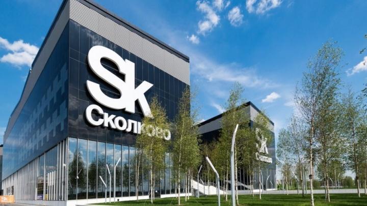 ММК откроет исследовательский центр в «Сколково»