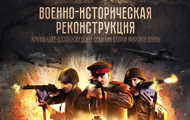 «Штурм Берлина» воссоздадут в преддверии Дня Победы