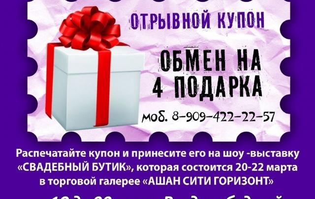 Молодоженам предлагают выиграть подарки на выставке «Свадебный бутик»