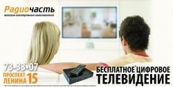 Бесплатное цифровое телевидение теперь и в Ярославле