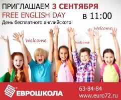 Тюменцев приглашают на день английского языка