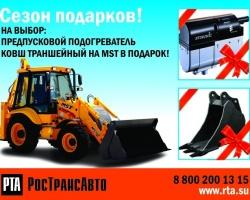 «РосТрансАвто» открывает «Сезон подарков»