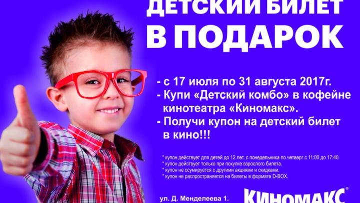 В Тюмени продолжается акция «Детский билет в кино в подарок»