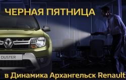 «Черная пятница» в «Динамика Архангельск Renault»
