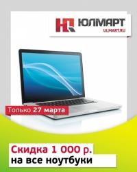 Получай тысячу рублей скидки от «Юлмарта» каждый день