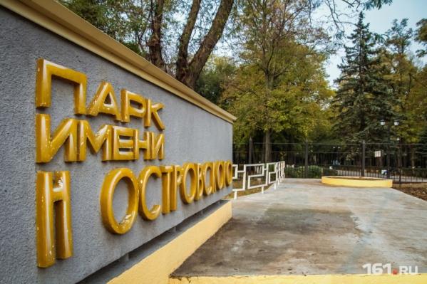 Чиновники  считают, что более подходящего места для строительства музея, кроме парка Островского, нет