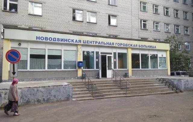 Здравоохранение Новодвинска: ориентир на перемены к лучшему