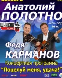 Челябинцев ждет встреча с легендой русского шансона