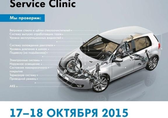 Волгоградцев приглашают на бесплатную диагностику Volkswagen