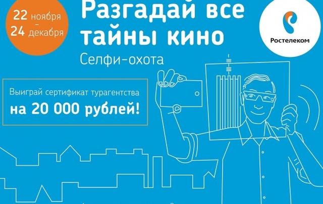 Прими участие в селфи-охоте от «Ростелеком» и выиграй сертификат на путешествие