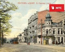 У Ростова появилась «Виртуальная история»