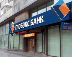 Банк «ГЛОБЭКС» улучшил условия овердрафта для юридических лиц