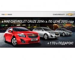 В Зет-Моторс в мае Chevrolet Cruze 2014 года по цене 2013 и ТО в подарок