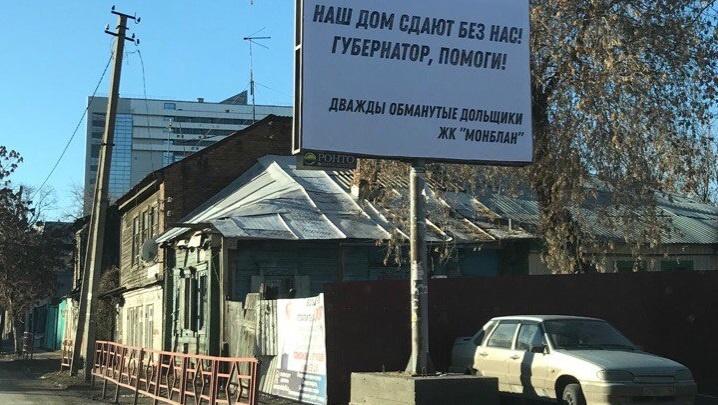 Мольба через плакаты: еще одна группа дольщиков разместила на улицах Самары обращение к властям