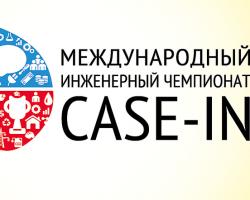 В Перми пройдет отборный этап инженерного чемпионата «Case-in»