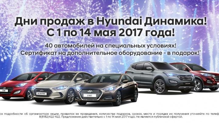 Hyundai Динамика объявляет Дни продаж