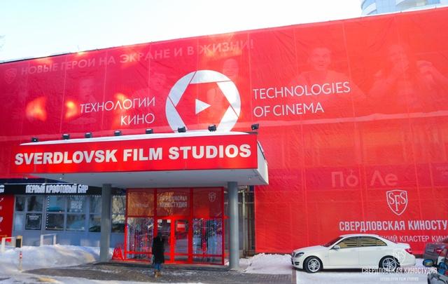 Свердловская киностудия бесплатно поможет челябинским режиссёрам