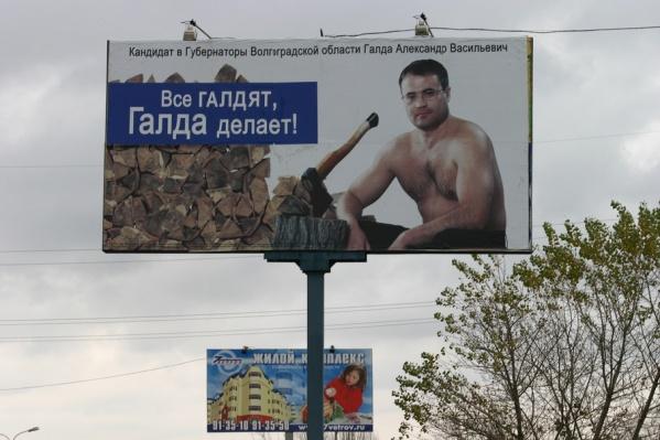 На рекламных баннерах народный избранник красовался с обнаженным торсом