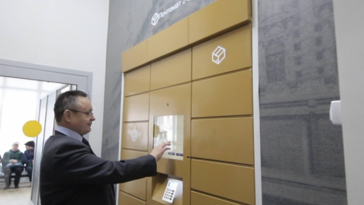 «Сократит время на почте»: в Челябинске установили современный терминал для посылок