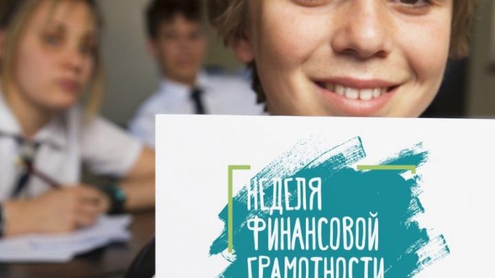 Сбербанк — генеральный партнер IV Всероссийской недели финансовой грамотности