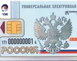 Ханты-Мансийский банк приступил к выпуску УЭК