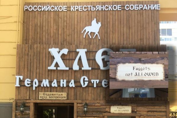 Стерлингов и Савицкий не хотят, чтобы в магазин нагрянули иностранные содомиты