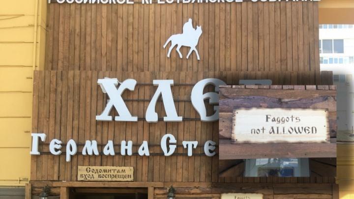 Стерлигов на английском заявил, что в его магазин в Ростове содомитам вход закрыт