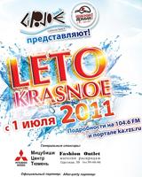 Leto Krasnoe от «Красной Армии» стартует 1 июля
