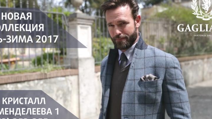 Встречаем осень: в модном доме Gagliardi появилась новая коллекция мужской одежды