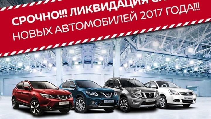 Самарцам предлагают новые автомобили Nissan со скидкой до 450 тысяч рублей